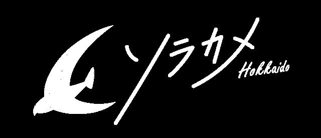 ソラカメ北海道